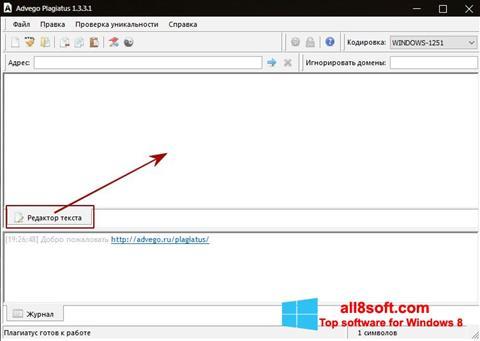 Posnetek zaslona Advego Plagiatus Windows 8